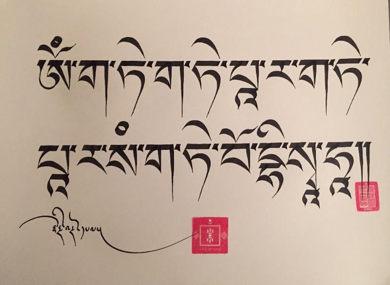 TibetanCalligraphy